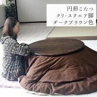 円形テーブル・円形こたつ