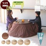 家具工房芽生の円形こたつテーブル
