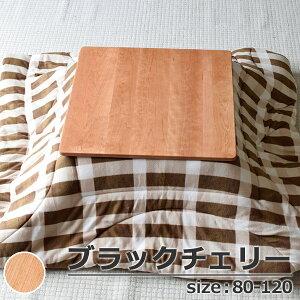 [محلي] [صلب تمامًا] طاولة كوتاتسو مربعة طاولة كوتاتسو مربعة Kotatsuchabu حامل مربع R 80.90.100.110.120 مربع / كرز أسود / ساق طبل / مع أرجل مشتركة ، مع سخان ، لون خشبي مربع قابل للطي كوتاتسو ، كوتاتسو مربعة