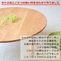 こたつ・コタツ・ちゃぶ台・折りたたみテーブル・ヒーター