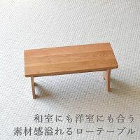 ローテーブル・無垢・桜