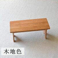 無垢のテーブル・桜・センターテーブル