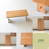 無垢のテーブル・桜・センターテーブル・木地色
