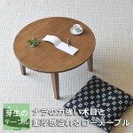 円型のローテーブル