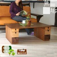 引き出し付きの機能的な総無垢のセンターテーブル