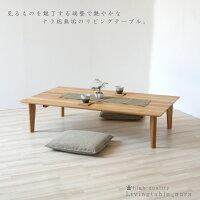 無垢のテーブル、ワイド、