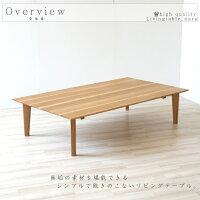 幅の広い総無垢のテーブル