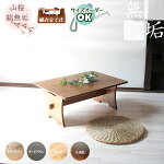 ローテーブル無垢テーブルセンターテーブル