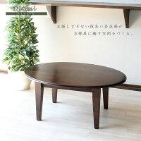 栗総無垢の円形ローテーブル