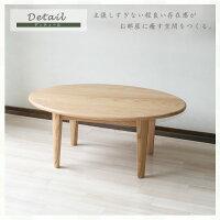 オーバル型のローテーブル