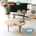 オーバル型の栗無垢材のローテーブル