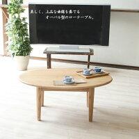 クリ無垢材のオーバル型ローテーブル
