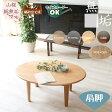 ローテーブルG扇脚・W95×D65×H40・山桜総無垢・組立式(アンカーボルト)・木地色(LB色・DB色・久遠色)(ローテーブル・センターテーブル・無垢のテーブル・ミニテーブル・オーバル・楕円のテーブル)