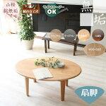 オーバル型の山桜無垢材のローテーブル