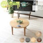 円型の山桜無垢材のローテーブル