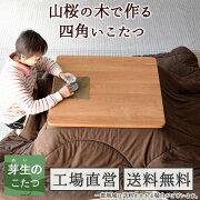 折りたたみ ヤマザクラ ヒーター テーブル