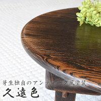 無垢の丸い小さな折りたたみテーブル・クリ久遠色