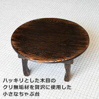 無垢の丸い折りたたみテーブル・クリ久遠色