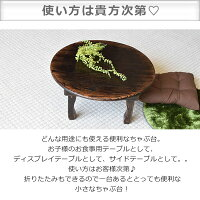 無垢の丸い小さな折りたたみテーブル・クリ