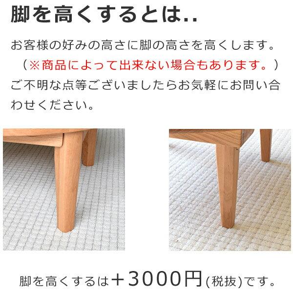 家具工房芽生独自のオプション・脚を高くする