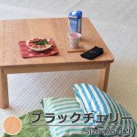 折りたたみテーブル・ちゃぶ台・無垢の家具・ブラックチェリー