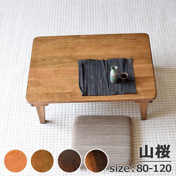 ローテーブル、折りたたみちゃぶ台長方形RW80×D60・W90×D65・W100×D70・W110×D70・W120×D70・山桜無垢・テーパー脚・木地色(LB・DB・久遠色)(無垢のテーブル・センターテーブル・折りたたみテーブル・木製テーブル・座卓)