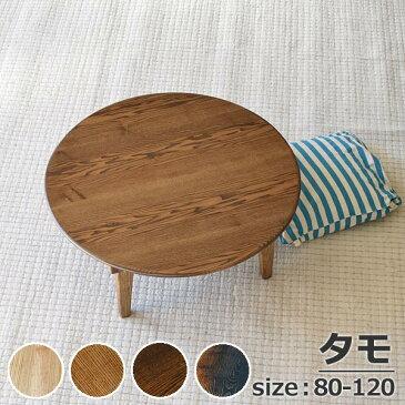 ちゃぶ台、円卓、ローテーブル、折りたたみちゃぶ台・円形(丸)80φ(90・100.110.120φ)・タモ無垢・テーパー脚カラー:LB色、木地色、DB色、久遠色(無垢のテーブル・センターテーブル・折りたたみテーブル・丸テーブル・座卓)