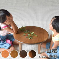 小さなちゃぶ台・子供から大人まで使えるかわいいテーブル