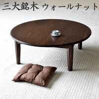 ウォールナットの折りたたみテーブル