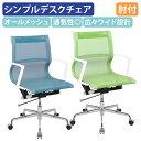 【法人宛限定】【アウトレットセール】エアライド オールメッシュチェア 事務椅子 デスクチェア 回転椅