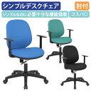 【アウトレットセール】【法人宛限定】ファリア 肘付き オフィスチェア デスクチェア 事務椅子 OAチ