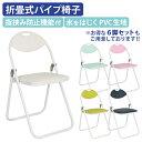 【法人宛限定】折りたたみ椅子 ホワイトフレーム パイプ椅子 ...