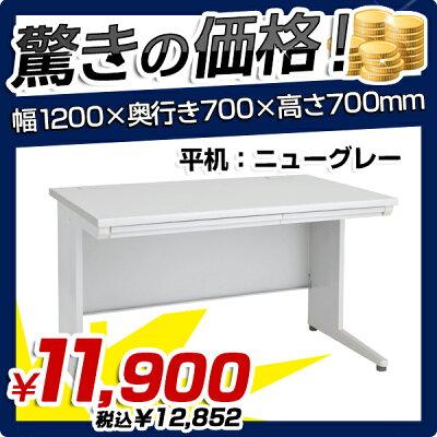 平机[W1200]【オフィスデスク 平づくえ 平つくえ 激安 デスク 事務デスク オフィスデスク 事...