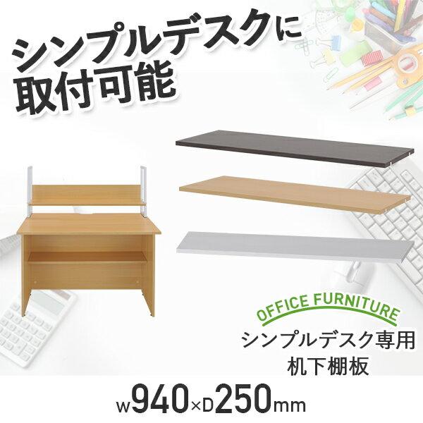 シンプルデスク専用 下棚 机下棚板 W1000タイプ オプション