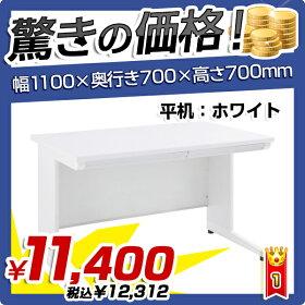 事務用ホワイト平机W1100タイプ