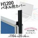 パネルと同時購入で送料無料 ローパーテーション H1200用 エンドカバー...