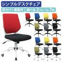 【法人宛限定】ビジネスチェアCN 肘無し 背カバー着脱 オフィスチェア カバー 事務椅子 デスクチェ