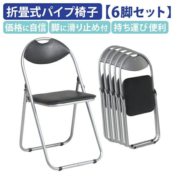 法人宛   6脚セット 折りたたみイスベーシックタイプパイプ椅子折り畳み椅子パイプいす折り畳みイスパイプイス折りたたみいす簡易