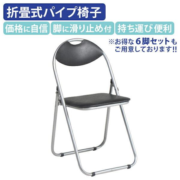 法人宛  折りたたみ椅子ベーシックタイプパイプ椅子折り畳み椅子パイプいす折り畳みイスパイプイス折りたたみいす簡易椅子折りたたみ