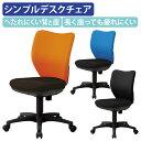 【テレワーク応援】ビジネスチェアNOF 肘無し オフィスチェア 事務椅子 OAチェア デスクチェア