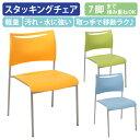イトーキ 会議椅子 ミーティングチェアー アンビアチェア セパレートタイプ スタッキング チェア クッション付タイプ シルバーメタリック脚 布張りKJA-300GBZ5