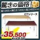 センターテーブル CTシリーズ W1265×D1200タイプ 応接 セット 応接セッ...