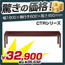 センターテーブルCTRシリーズ(W1800×D600×H450)
