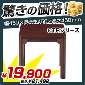 コーナーテーブルCTRシリーズ(W450×D450×H450)