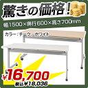 スタッキングテーブル シャープタイプ W1500×D600 幕板無し 跳上式テーブ...