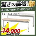 スタッキングテーブル シャープタイプ W1800×D450 幕板無し 跳上式テーブ...