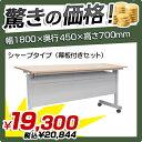 スタッキングテーブル シャープタイプ W1800×D450 幕板付き 跳上式テーブ...
