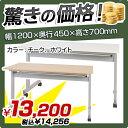 スタッキングテーブル シャープタイプ W1200×D450 幕板無し 跳上式テーブ...
