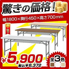 折りたたみテーブル(W1800×D450×H700)