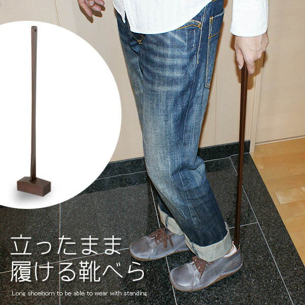 安心の日本製 国産 天然木ロング靴べら スタンド台付